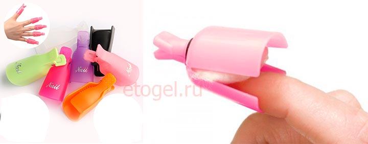 Зажимы для снятия гель-лака с ногтей
