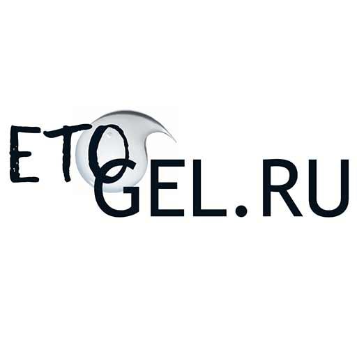 Etogel.ru