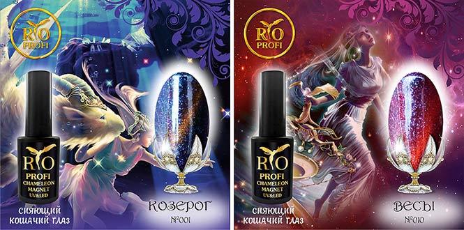 Гель лак с магнитным эффектом RIO PROFI
